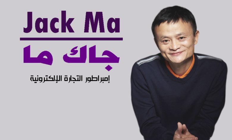 Jack Ma جاك ما