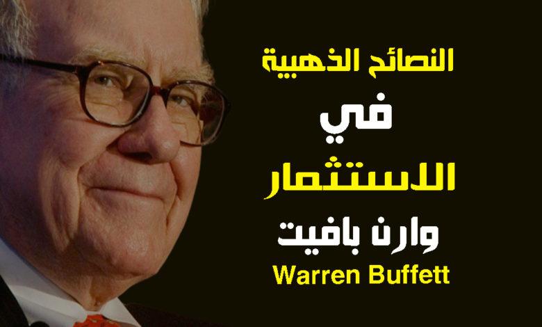 النصائح الذهبية في الاستثمار وارن بافيت
