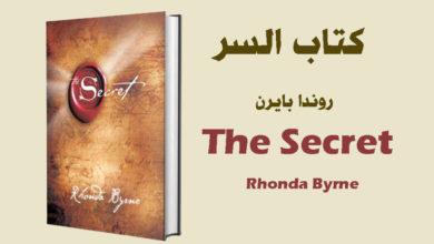 تحميل كتاب السر PDF - روندا بايرن