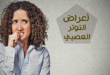 ما هي أعراض التوتر العصبي