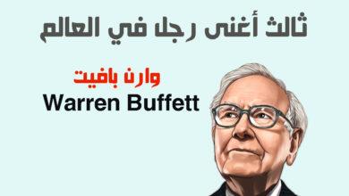Photo of من هو وارن بافيت Warren Buffett