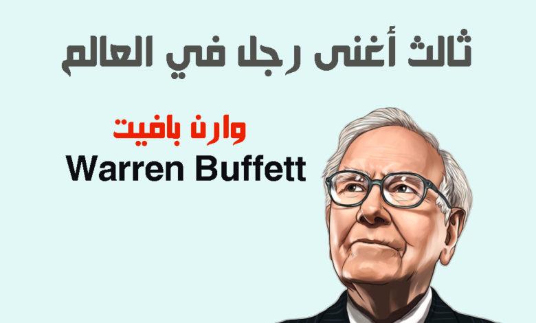 من هو وارن بافيت Warren Buffett