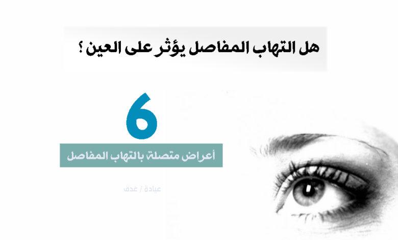 هل التهاب المفاصل يؤثر على العينين ؟