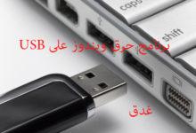 صورة برنامج حرق ويندوز على USB