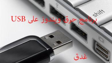 Photo of برنامج حرق ويندوز على USB