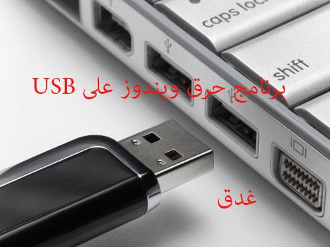برنامج حرق ويندوز على USB