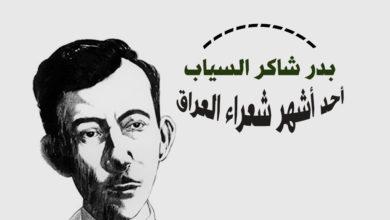 Photo of بدر شاكر السياب