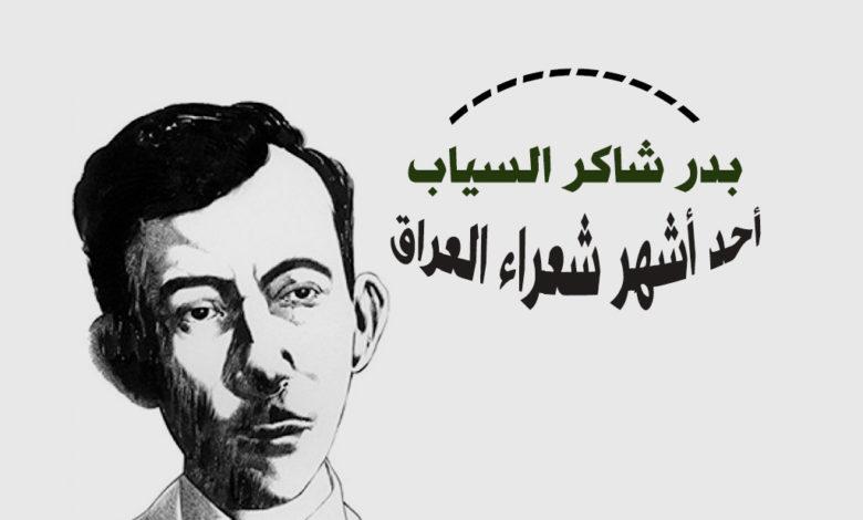 الشاعر بدر شاكر السياب
