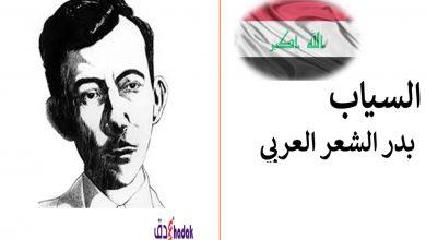Photo of السياب بدر الشعر العربي