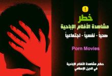 خطر مشاهدة الأفلام الإباحية Porn Movies