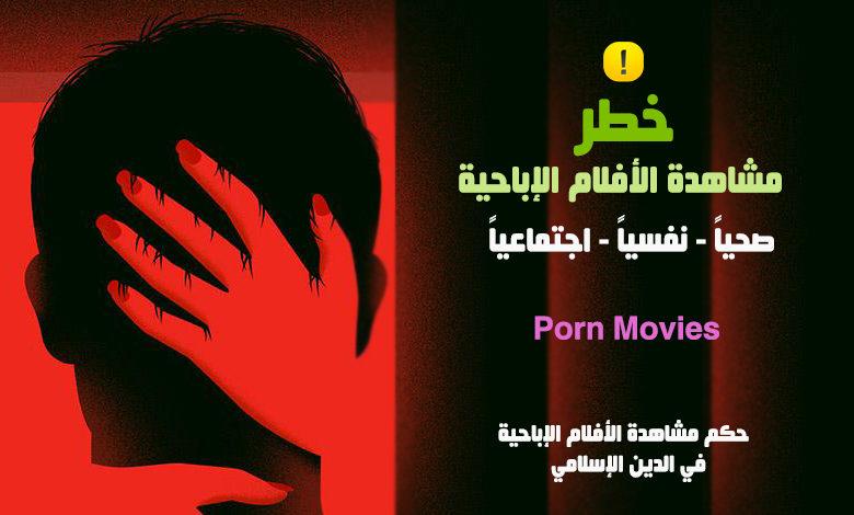 صورة خطر مشاهدة الأفلام الإباحية Porn Movies