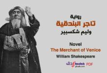 صورة رواية تاجر البندقية وليم شكسبير