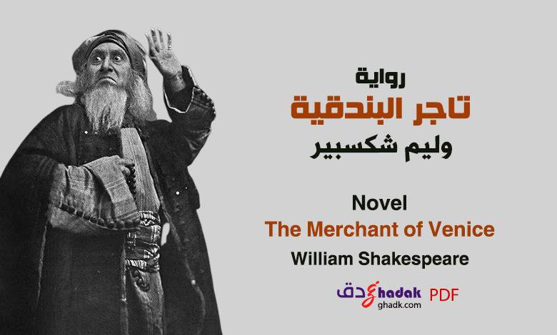 رواية تاجر البندقية وليم شكسبير