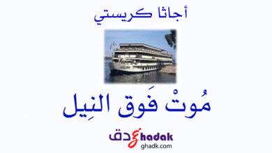Photo of رواية موت فوق النيل أجاثا كريستي