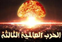 الحرب العالمية الثالثة The 3 war الشبح القادم