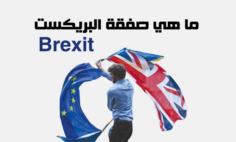ما هي صفقة البريكست Brexit