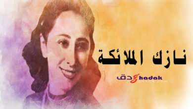 Photo of نازك الملائكة شاعرة وأديبة عراقية