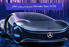 Photo of Mercedes-Benz AVTR مرسيدس بينز أفاتار