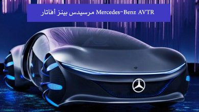 Photo of Mercedes-Benz AVTR مرسيدس بينز أفاتار