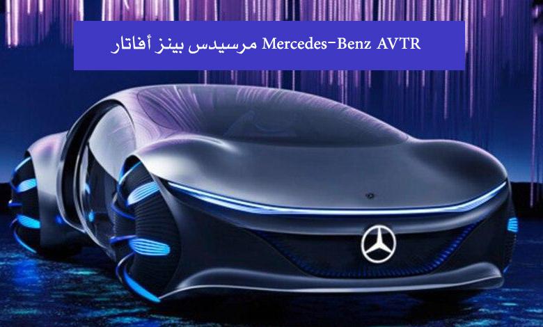 Mercedes-Benz AVTR مرسيدس بينز أفاتار