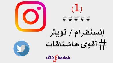 Photo of أفضل 100 هاشتاق عالمي وعربي 2020