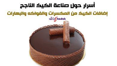Photo of إضافات الكيك من المكسرات والفواكه والبهارات