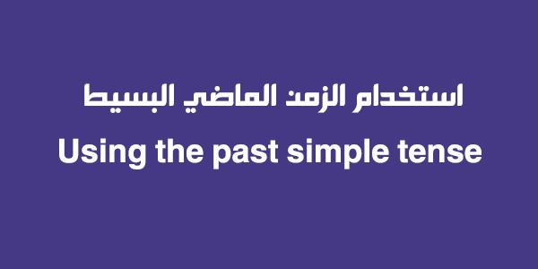 استخدام الزمن الماضي البسيط