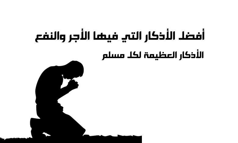 Photo of الأذكار العظيمة لكل مسلم