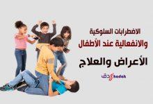 صورة الاضطرابات السلوكية والانفعالية عند الأطفال