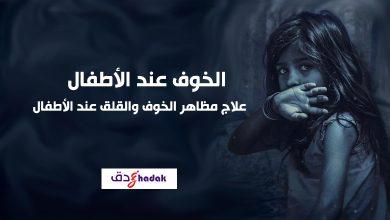 Photo of الخوف عند الأطفال وعلاجه