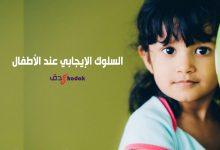 Photo of السلوك الإيجابي عند الأطفال