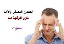 Photo of الصداع النصفي وآلامه