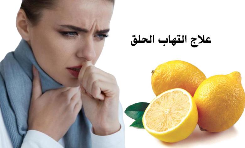 الليمون وعلاج التهاب الحلق واللوزتين