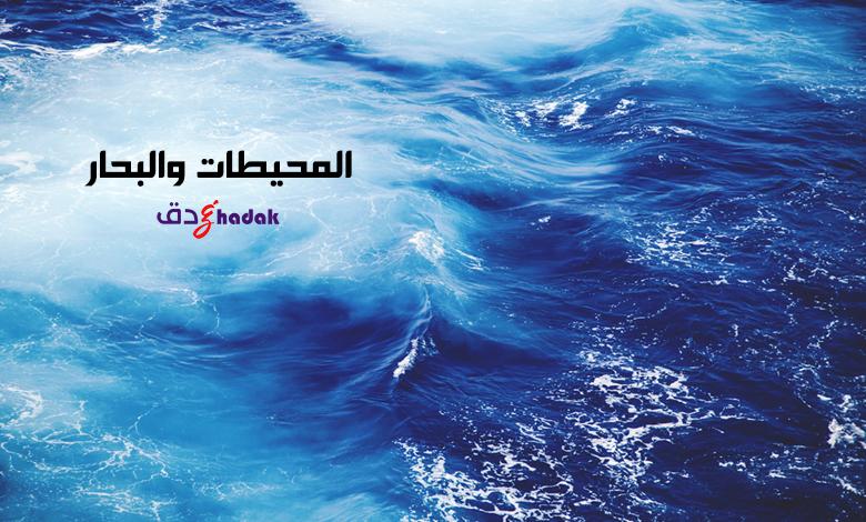 المحيطات والبحار