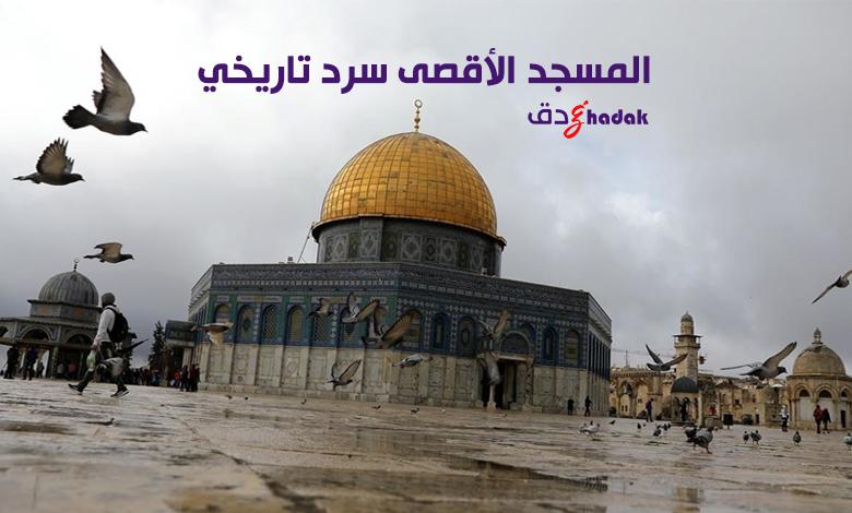 المسجد الأقصى سرد تاريخي