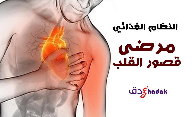 النظام الغذائي الخاص بمرضى قصور القلب