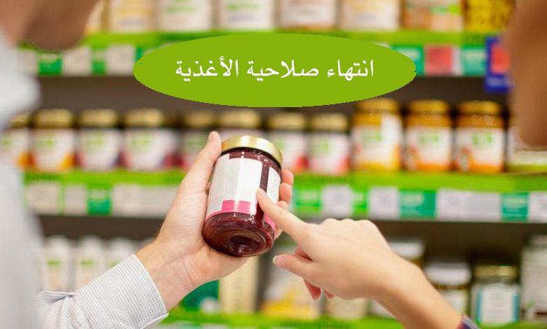 Photo of انتهاء صلاحية الأغذية