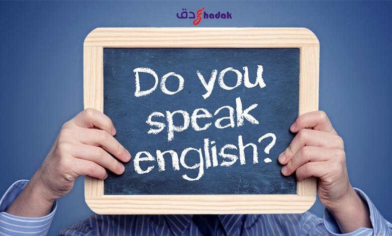 تعلم الإنجليزية بسرعة