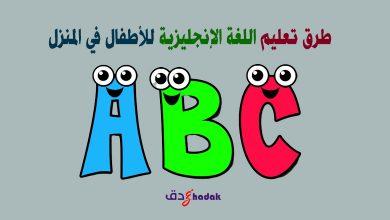 Photo of تعليم الإنجليزية للأطفال