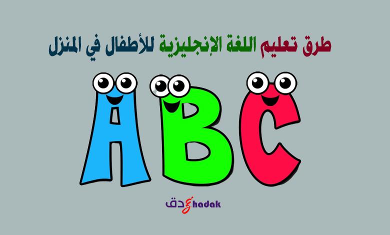 تعليم الإنجليزية للأطفال