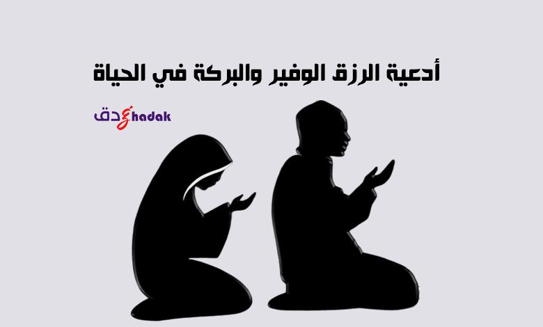 Photo of دعاء طلب الرزق