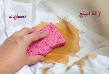 كيفية إزالة البقع عن الملابس والأقمشة
