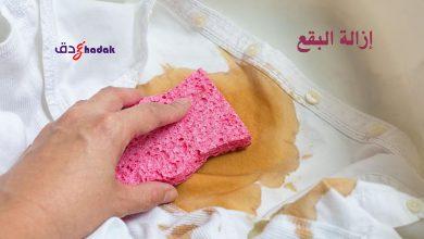 Photo of إزالة البقع عن الملابس والأقمشة