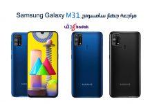 صورة Samsung Galaxy M31