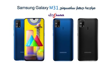 Photo of Samsung Galaxy M31