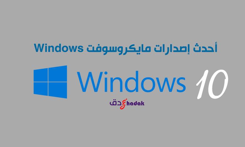 Windows ويندز 10 مجاناً