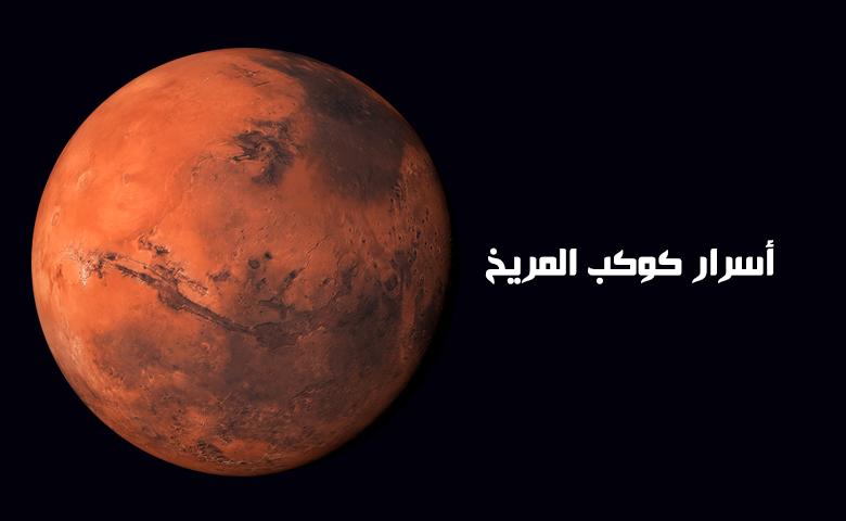 أسرار المريخ