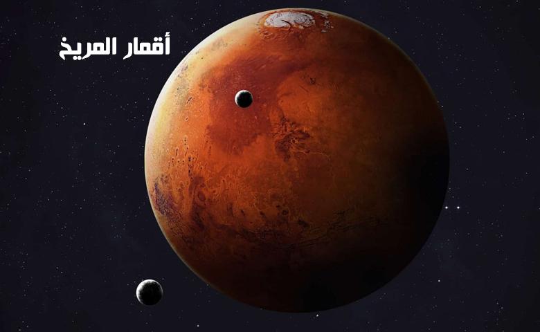 أقمار المريخ