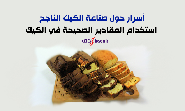 Photo of المقادير الصحيحة في الكيك
