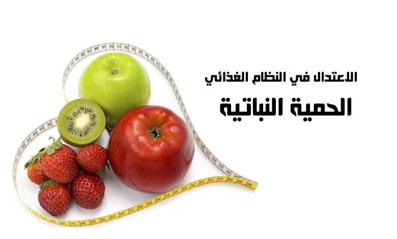الاعتدال في النظام الغذائي